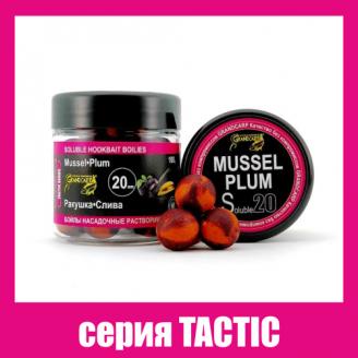 Бойлы насадочные растворимые РАКУШКА•СЛИВА серия TACTIC Ø20 мм