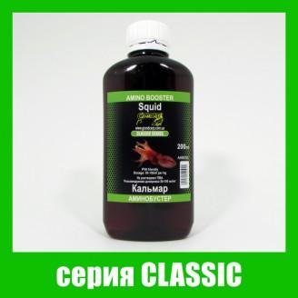 Аминобустер КАЛЬМАР серия CLASSIC