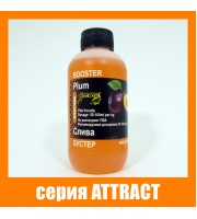 Бустер  СЛИВА серия ATTRACT