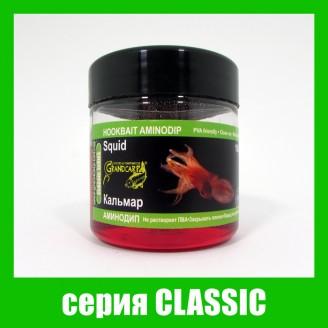 Аминодип КАЛЬМАР серия CLASSIC