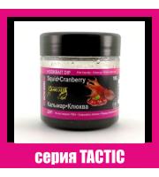 Дип КАЛЬМАР•КЛЮКВА серия TACTIC
