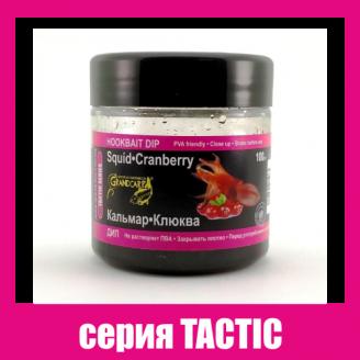 Дип КАЛЬМАР • КЛЮКВА серия TACTIC