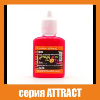 Флюороплазма розовая СЛИВА  (день) серия ATTRACT