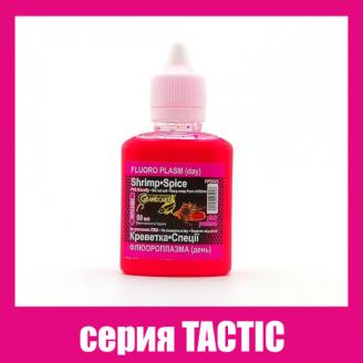 Флюороплазма розовая КРЕВЕТКА•СПЕЦИИ  (день) серия TACTIC