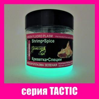 Флюороплазма зелёная КРЕВЕТКА•СПЕЦИИ (ночь) серия TACTIC