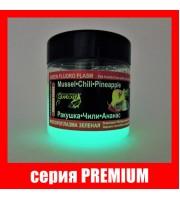 Флюороплазма зелёная    РАКУШКА•ЧИЛИ•АНАНАС  (ночь) серия PREMIUM