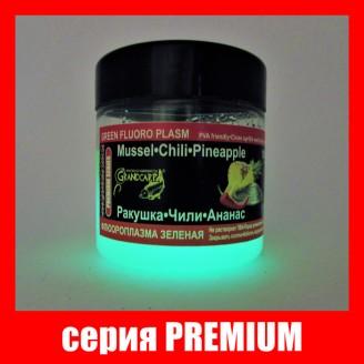 Флюороплазма зелёная    РАКУШКА • ЧИЛИ • АНАНАС  (ночь) серия PREMIUM
