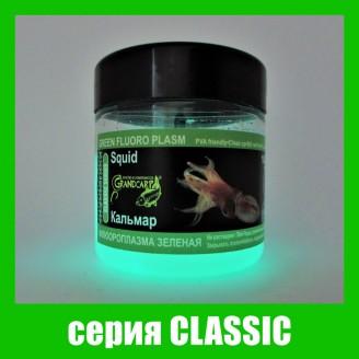 Флюороплазма зелёная КАЛЬМАР (ночь) серия CLASSIC