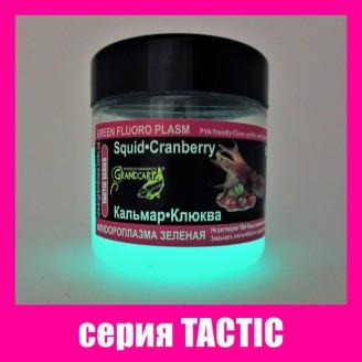 Флюороплазма зелёная КАЛЬМАР•КЛЮКВА (ночь) серия TACTIC