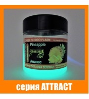 Флюороплазма зелёная  АНАНАС (ночь) серия ATTRACT