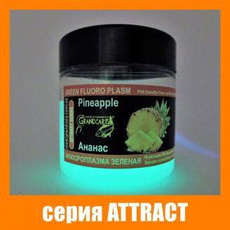 Флюороплазма зелена АНАНАС (нiч) серiя ATTRACT