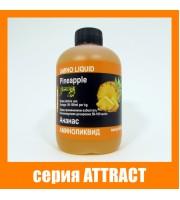 Аминоликвид  АНАНАС серия ATTRACT