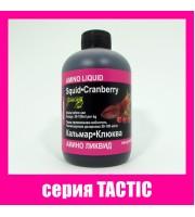 Аминоликвид КАЛЬМАР • КЛЮКВА серия TACTIC