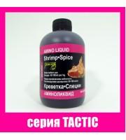 Аминоликвид  КРЕВЕТКА • СПЕЦИИ серия TACTIC