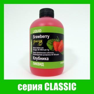 Ликвид КЛУБНИКА серия CLASSIC