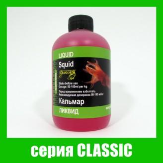 Ликвид КАЛЬМАР серия CLASSIC