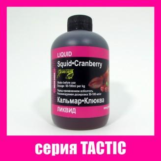 Ликвид КАЛЬМАР • КЛЮКВА серия TACTIC