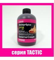 Ликвид КРЕВЕТКА • СПЕЦИИ серия TACTIC