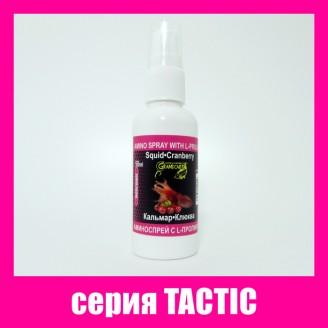 Аминоспрей с аминокислотой L-пролин КАЛЬМАР • КЛЮКВА серия TACTIC
