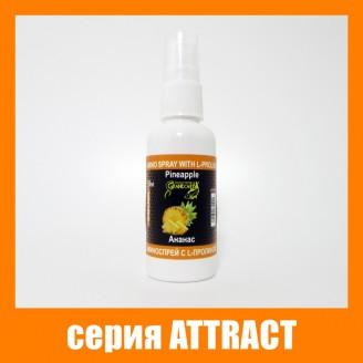 Аминоспрей с аминокислотой L-пролин АНАНАС серия ATTRACT